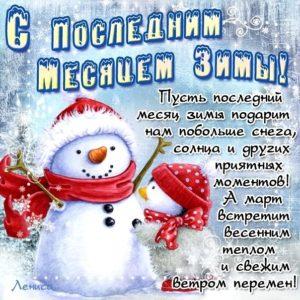 Готовые открытки последний месяц зимы