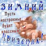 Для настроения открытка зимний привет