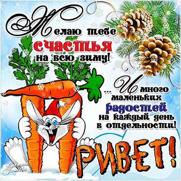 Позитива, счастья на зиму открытка
