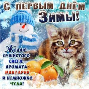С первым днем зимы открытки