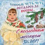 Последний месяц зимы открытка