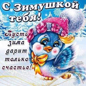 С зимой тебя открытка