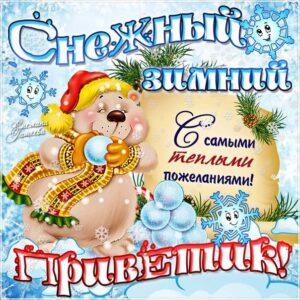 Зимний привет открытка