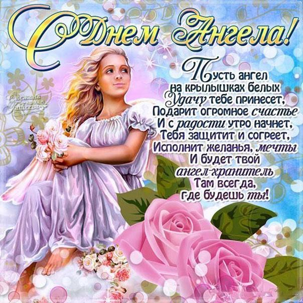 Музыкальная открытка день ангела с надписью