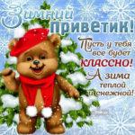 Зима зимний привет картинки