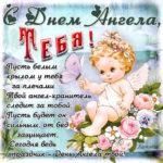 От всей души открытка с днем ангела