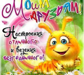 Красивые открытки друзьям