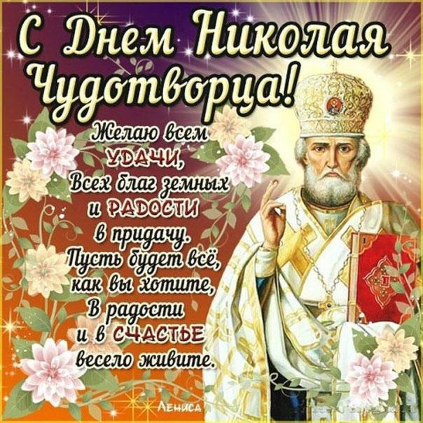 Гиф День Св. Николая Угодника