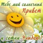 Сотня улыбок открытка