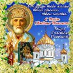 Анимации весенний святой николай