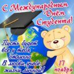 День студента 17 ноября открытки