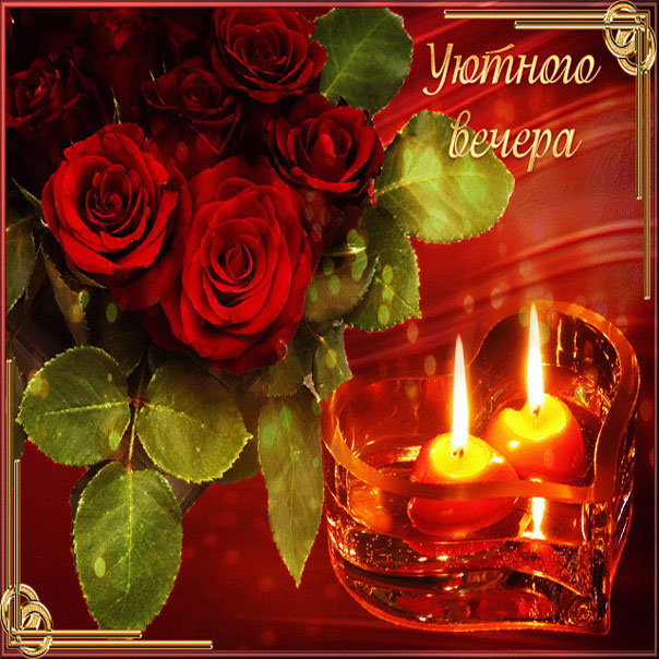 Романтика уютного вечера открытка