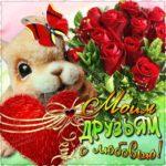 Позитивные открытки друзьям с любовью