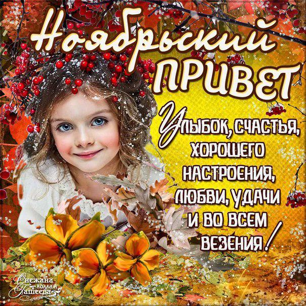 Ноябрьский привет открытка