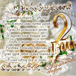 С годовщиной свадьбы 2 года открытки