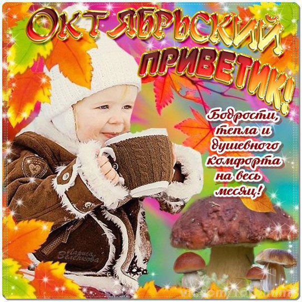 Позитивная открытка на октябрь