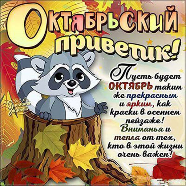 Октябрь открытки