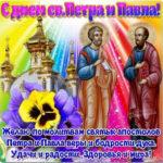 Картинки с днем св Петра и Павла