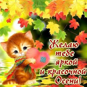 Открытки осень пожелание