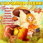 Gif замечательное пожелание осень