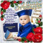Милая открытка день студента