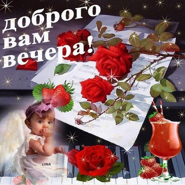Дню святого, добрый вечер вам открытка