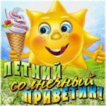 Солнечные и летние открытки просто так
