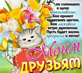 Друзьям в открытках позитив