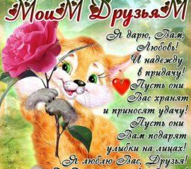 Пожелание друзьям