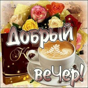 Романтический добрый вечер открытка конфеты розы кофе
