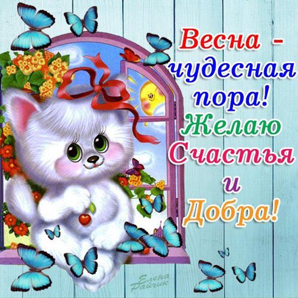 Весна счастья добра открытка