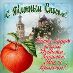 Открытка Яблочный спас
