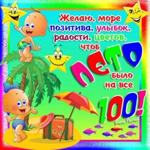 Лето на все сто