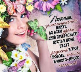 Пожелание открытка женщине или подруге в картинках со стихом