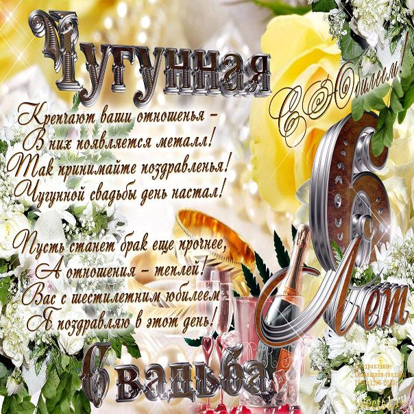 chugunnaya-svadba-otkritki-pozdravleniya foto 16