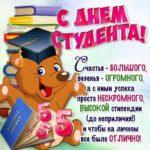 Анимашки день студента