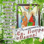 Поздравление с днем Петра и Павла гиф
