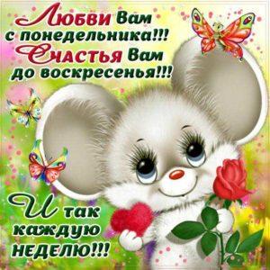 счастья вам