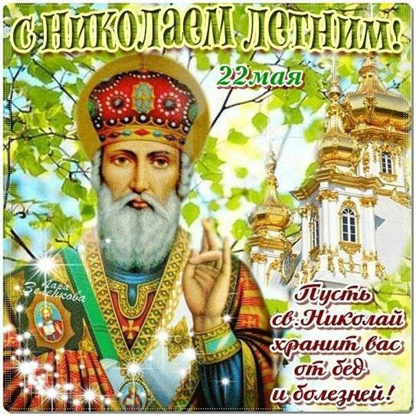 Николай чудотворец праздник 22 мая поздравления в картинках