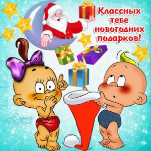 открытки с новым годом