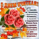 C Днем Учителя открытка