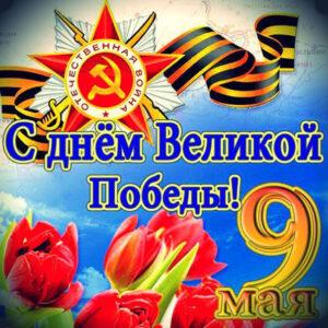 Картинки 9 мая, день победы открытки, поздравление с 9 мая