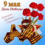 День победы открытки 9 мая