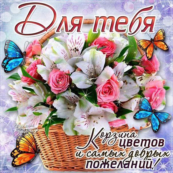 Открытки цветы для тебя