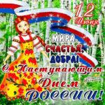 Открытки с наступающим днем России