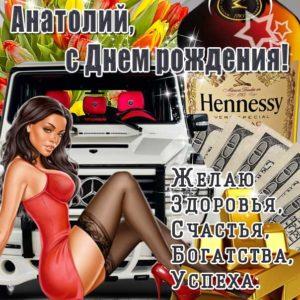 С днем рождения Анатолий открытка. Джип, доллары, надпись, коньяк, в картинках поздравление.