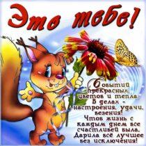 Пожелание картинка. Приятная открытка, добрые пожелания, мультяшка, с текстом, со словами.