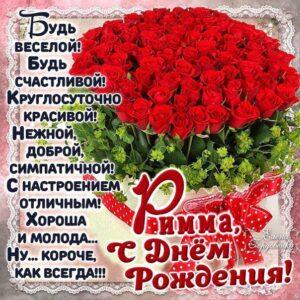 С днем рождения Римма картинки, Римме открытка с днем рождения, Риме день рождения, Риммочка с днем рождения анимация, Римуля именины картинки, поздравить Римму, для Риммы с днем рождения, корзина роз