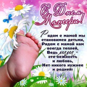 Музыкальные открытки день Матери