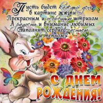 С днем рождения открытки для ВКонтакте